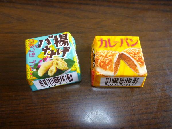 チロルチョコカレーパン味揚げバナナ味 (1)