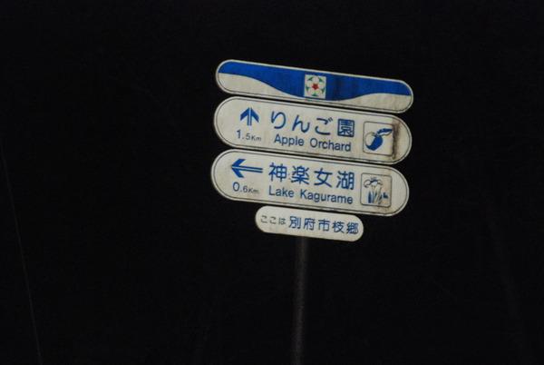 神楽女湖 (2)