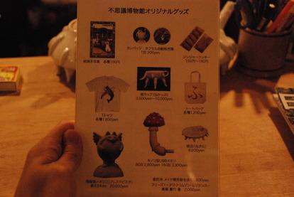 不思議博物館 (10)