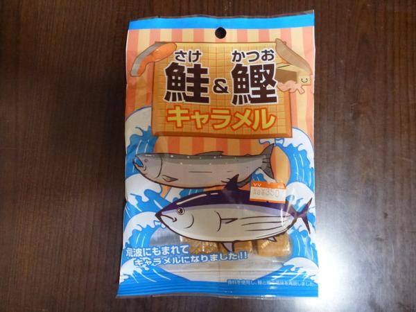 鮭&鰹キャラメル (1)