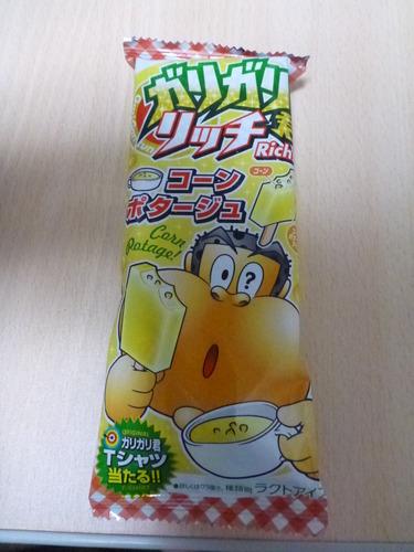ガリガリくんコーンポタージュ味 (1)