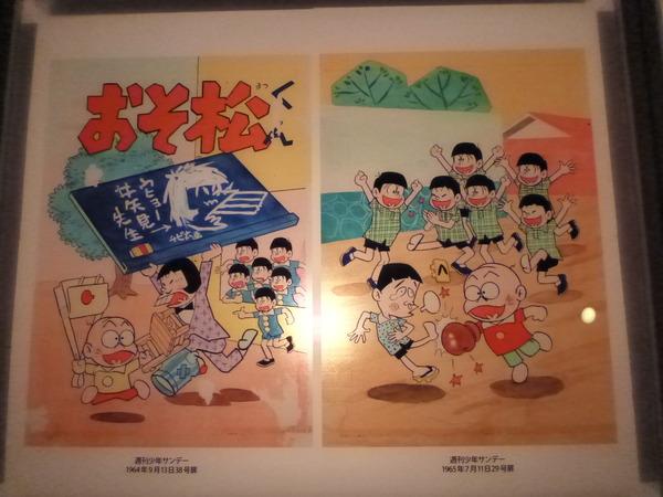 赤塚不二夫博物館 (8)