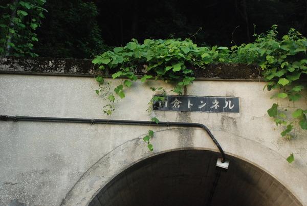 白倉トンネル (2)