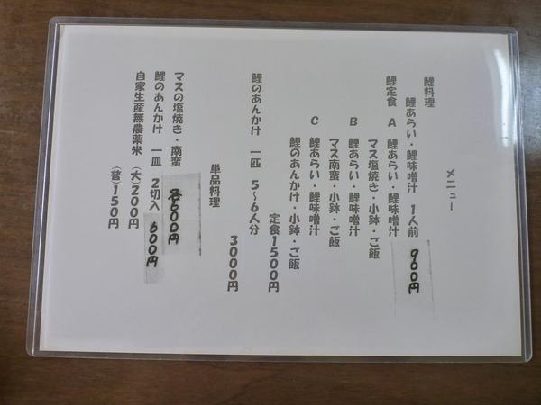 堂ヶ尾養魚場 (4)
