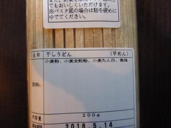 うどんパスタ (4)