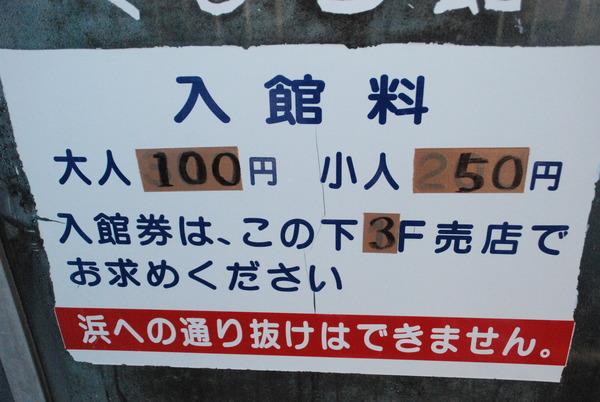 雲見くじら館 (36)