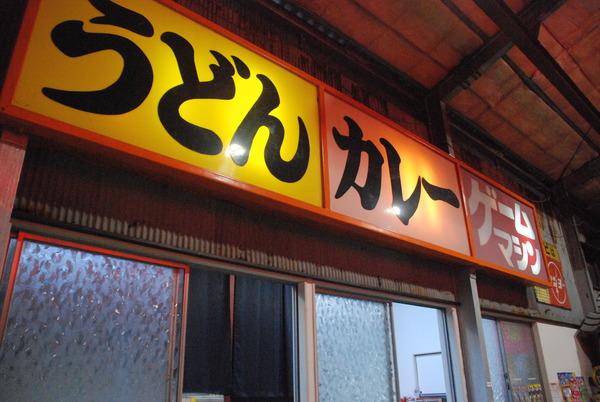 岐阜レトロミュージアム (43)