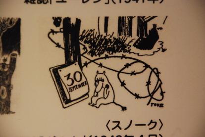 あけぼのこどもの森公園 (11)