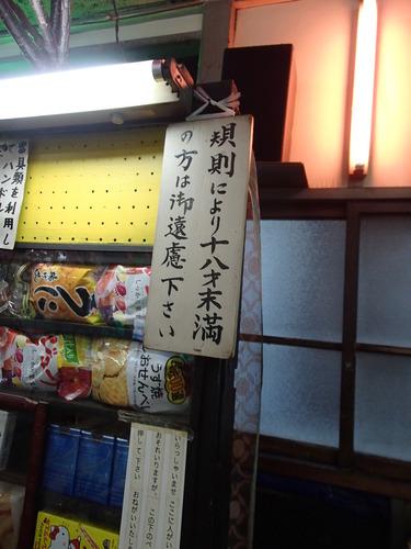娯楽センター七福 (21)