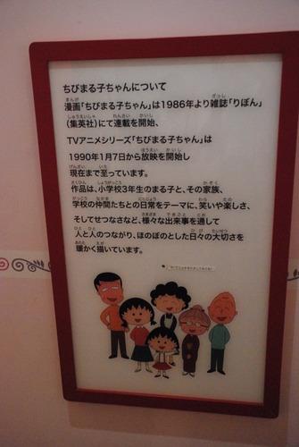 ちびまる子ちゃんミュージアム (2)