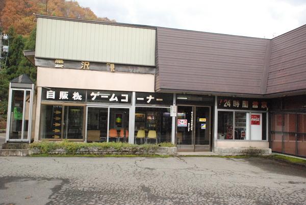 雲沢観光ドライブイン (2)