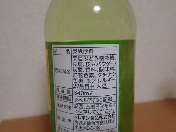 牛タンずんだサイダー (4)