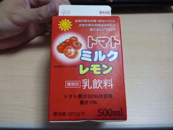 トマトミルクレモン (1)