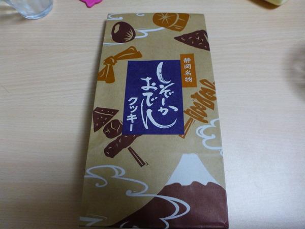 しぞーかおでんクッキー (1)