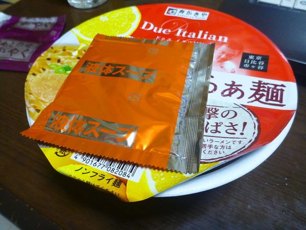 レモンラーメン(カップ麺) (7)