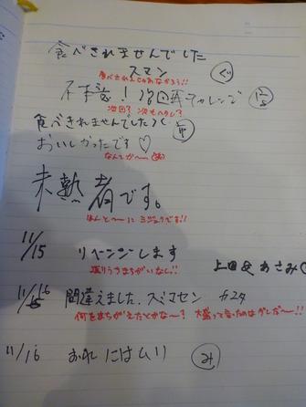 HANAMARU厨房 (12)