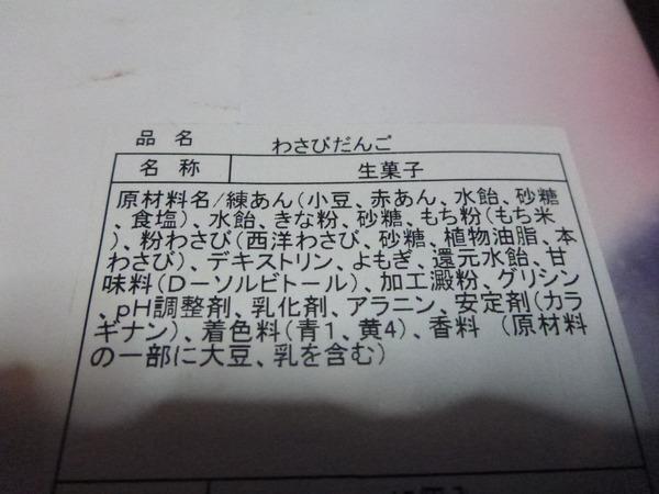 わさび団子 (2)