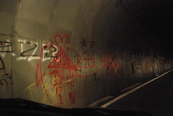 旧本坂トンネル (7)
