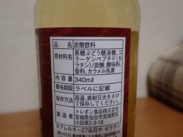 牛タンずんだサイダー (5)