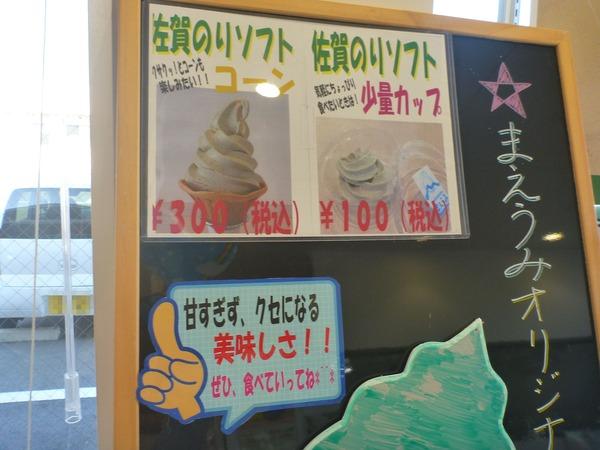 有明海直売所まえうみ のりソフト (4)