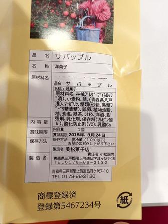 美松 サバップル (10)