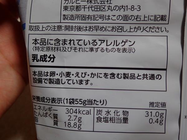 ポテチ水ようかん味 (5)