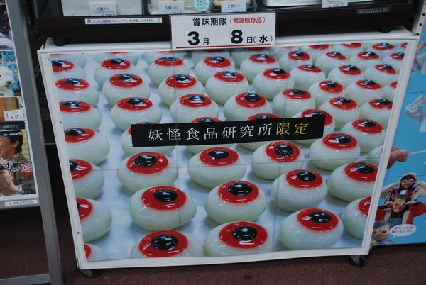 妖怪食品研究所 (7)