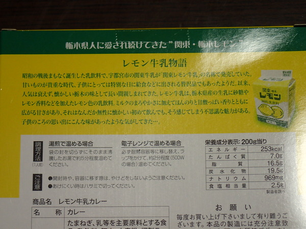 レモン牛乳カレー (2)