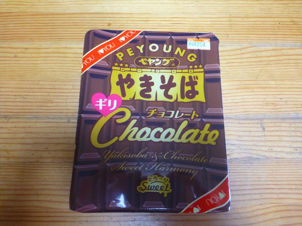ぺヤングチョコレート味 (1)