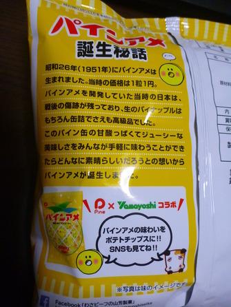 パインアメ味のポテトチップス (2)