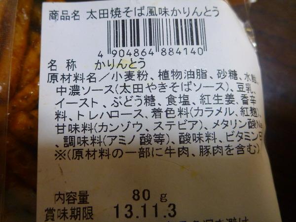 太田焼きそばかりんとう (4)