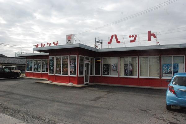 オレンジハット茂呂店 (1)