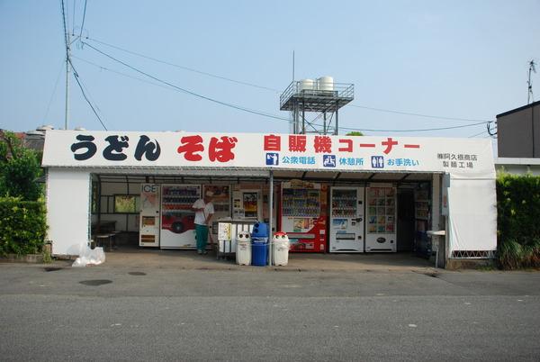 阿久根商店 (10)