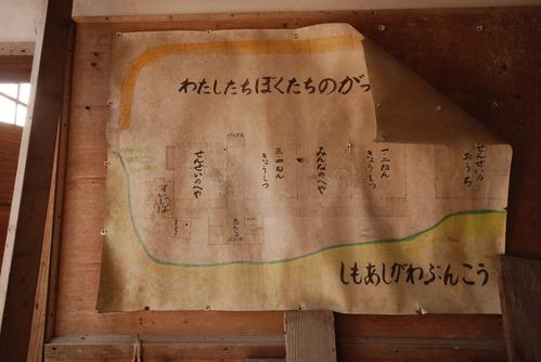 下芦川分校 (11)