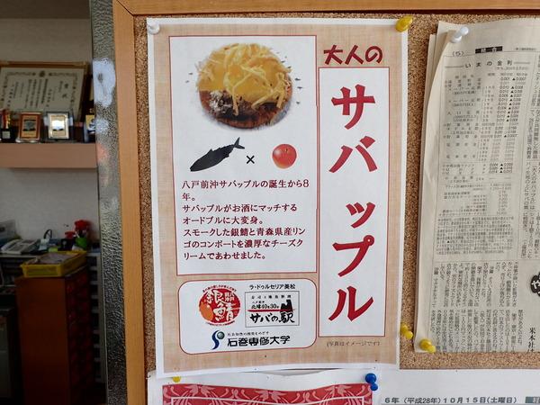 美松 サバップル (5)