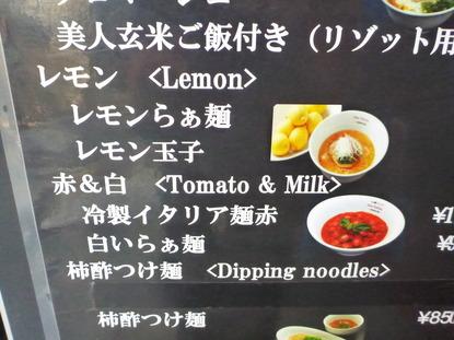 レモンラーメン (3)