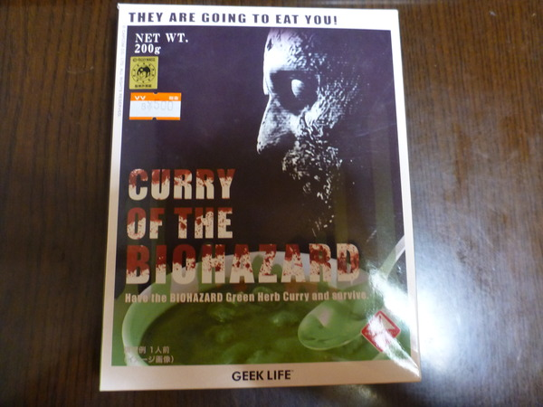 curry of biohazard (1)