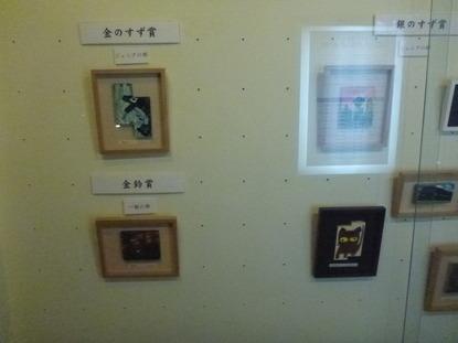かまぼこ博物館 (10)