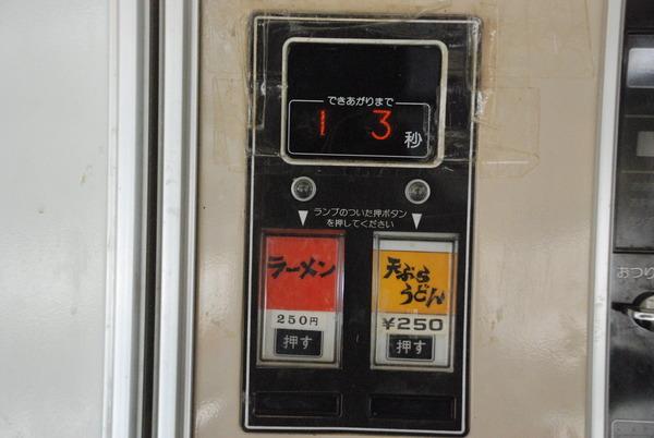 雲沢観光ドライブイン (10)