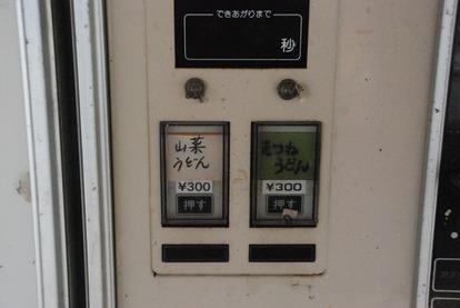 小林水産自販機コーナー (6)