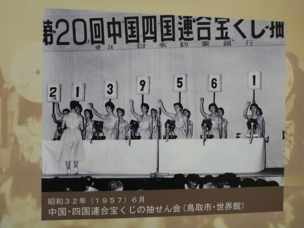 宝くじドリーム館 (15)