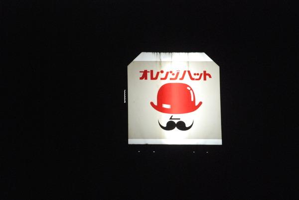 オレンジハット太田藪塚 (1)