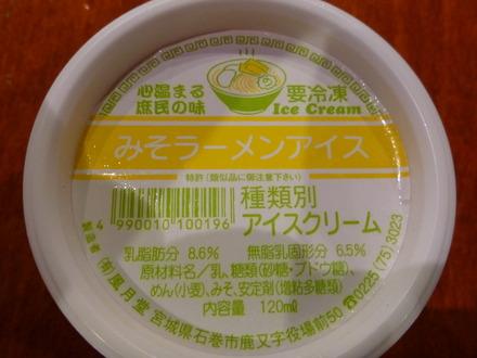 みそラーメンアイス (1)