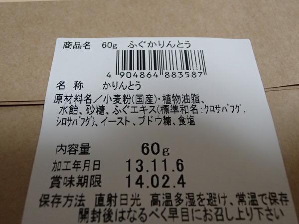 ふぐかりんとう (3)