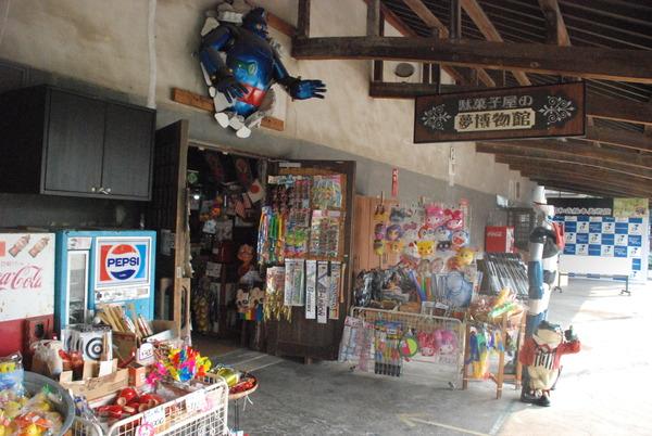 駄菓子屋の夢博物館 (2)