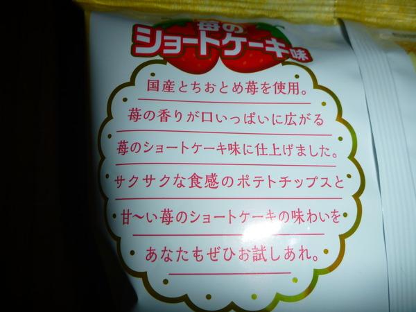 ポテトチップスイチゴケーキ味 (3)