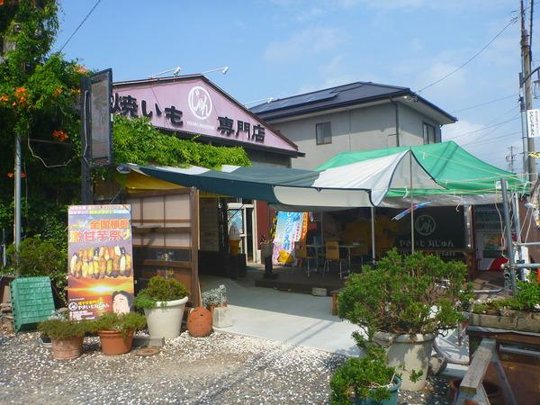 焼き芋専門店まるじゅん (10)