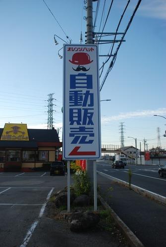 オレンジハット新町店 (2a)
