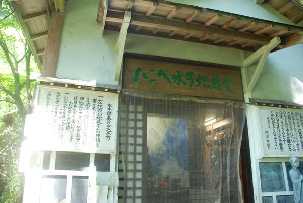 ハニベ巌窟院 (4)