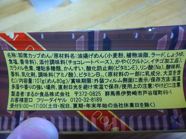 ぺヤングチョコレート味 (2)